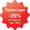 025 ���� ������� �� ����� ��� 199�� � ����� 25% ��������