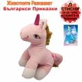 23946-2506 Unicorn Story teller- tell story Cinderella