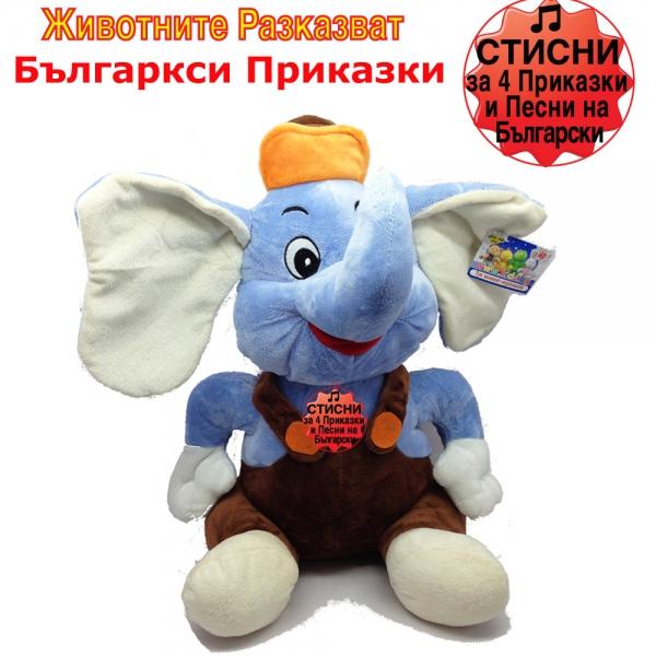 4186-3006 Слон разказва 4 приказки и песни на Български