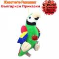 967-3004 ПАПАГАЛ Разказвач, 30см